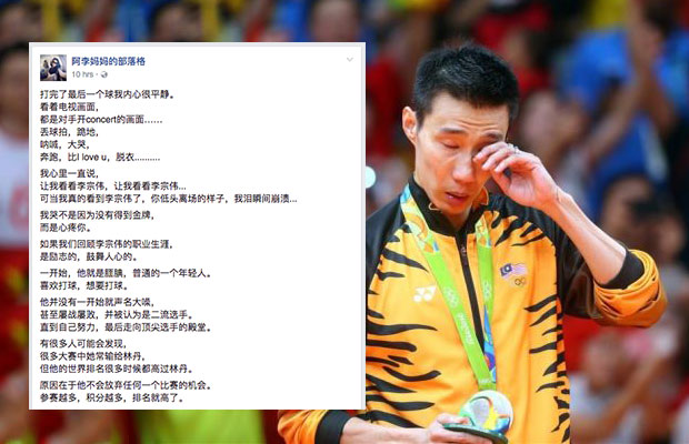 This Mother S Heartbreaking Letter To Lee Chong Wei Is Exactly How We Feel Vulcan Post