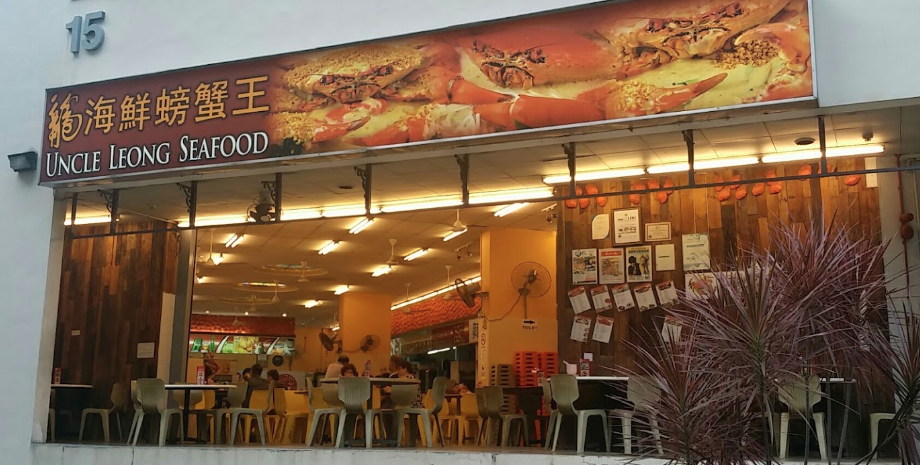 Uncle Leong Seafood at Toa Payoh